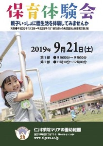 2019保育体験会_ページ_1