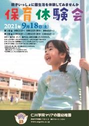 幼稚園保育体験会チラシ2021web